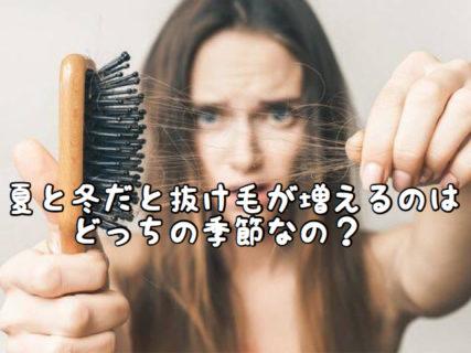 【悩み】季節によって髪の毛の抜けてる本数って違うの?