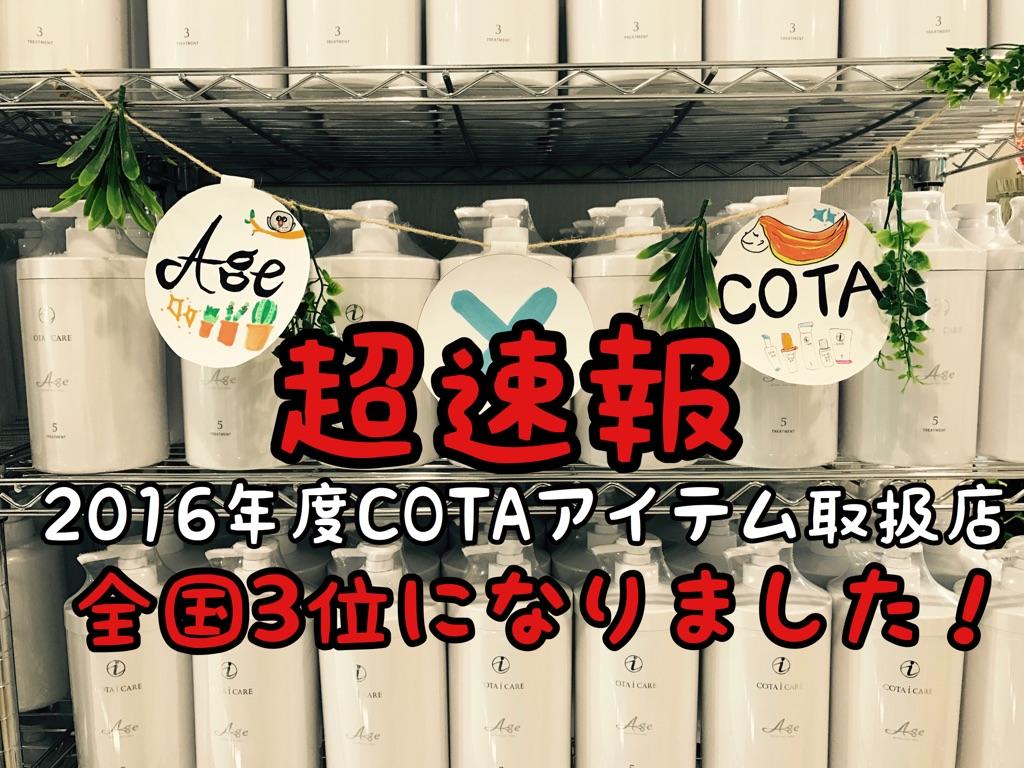 【超速報】当店がCOTAアイケア取扱い店として全国3位に輝きました!