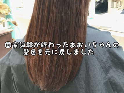 【ヘアカラー】無事に国家試験が終わったあおいちゃんの髪を元に戻しました。