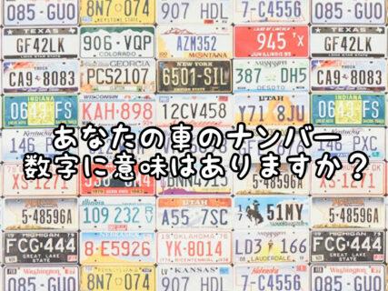 """【興味】あなたの車の""""ナンバープレート数字""""の意味はありますか?"""