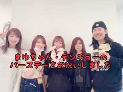 【祝】まゆちゃん・テンチョーの合同バースデーパーティーを行いました
