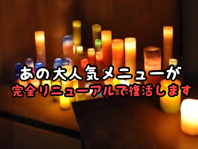 【復活】本日より受付開始!西尾市内で当店だけのスペシャルナイトが戻ってきます!!