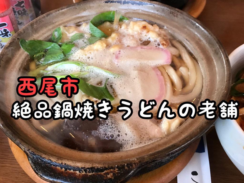 【西尾市】寒いこの時期にオススメ!絶品鍋焼きうどんの名店のご紹介です