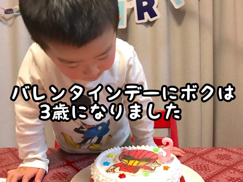 【祝】ムスコ3歳になる。誕生日はバレンタインDAY!