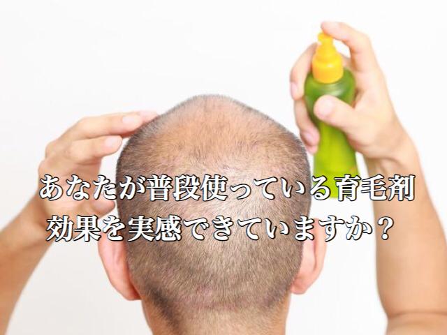【頭皮ケア】「育毛剤」って使ってますか?これって本当に効果あるの??