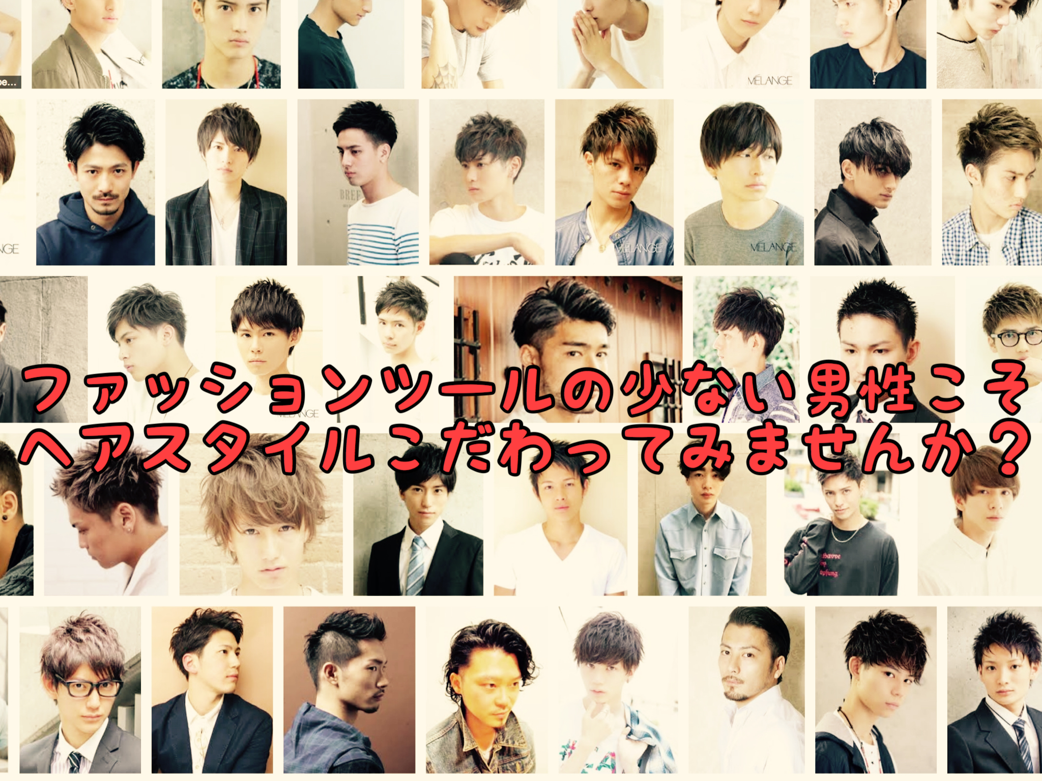 【悲】ファッションツールの少ない男性こそヘアスタイルに変化をつけて楽しみましょう!