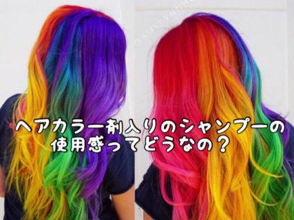 【真偽】ビビットな色を保つことのできるカラーシャンプーって実際どうなの?