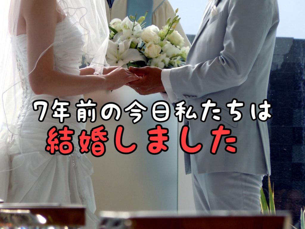 【祝】日々感謝!本日10月23日は7回目の結婚記念日です