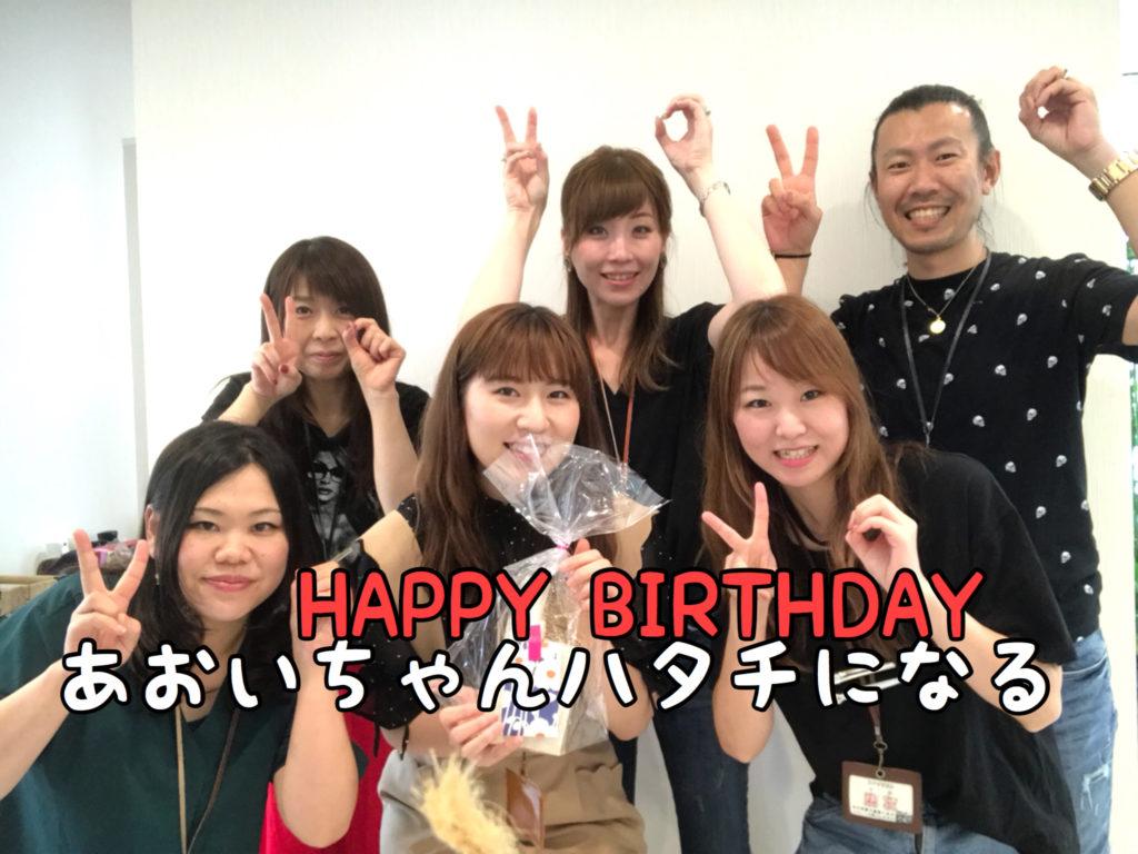 【祝】当店のアルバイトスタッフあおいちゃんがハタチの誕生日を迎えました!