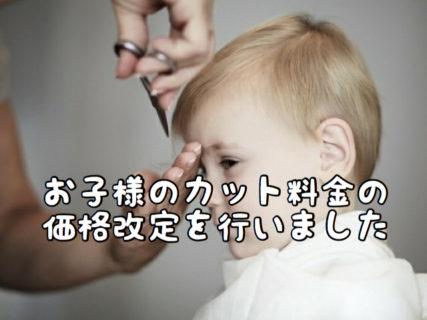 【お知らせ】4月より幼児・小学生のお客様のカット料金を改定致しました