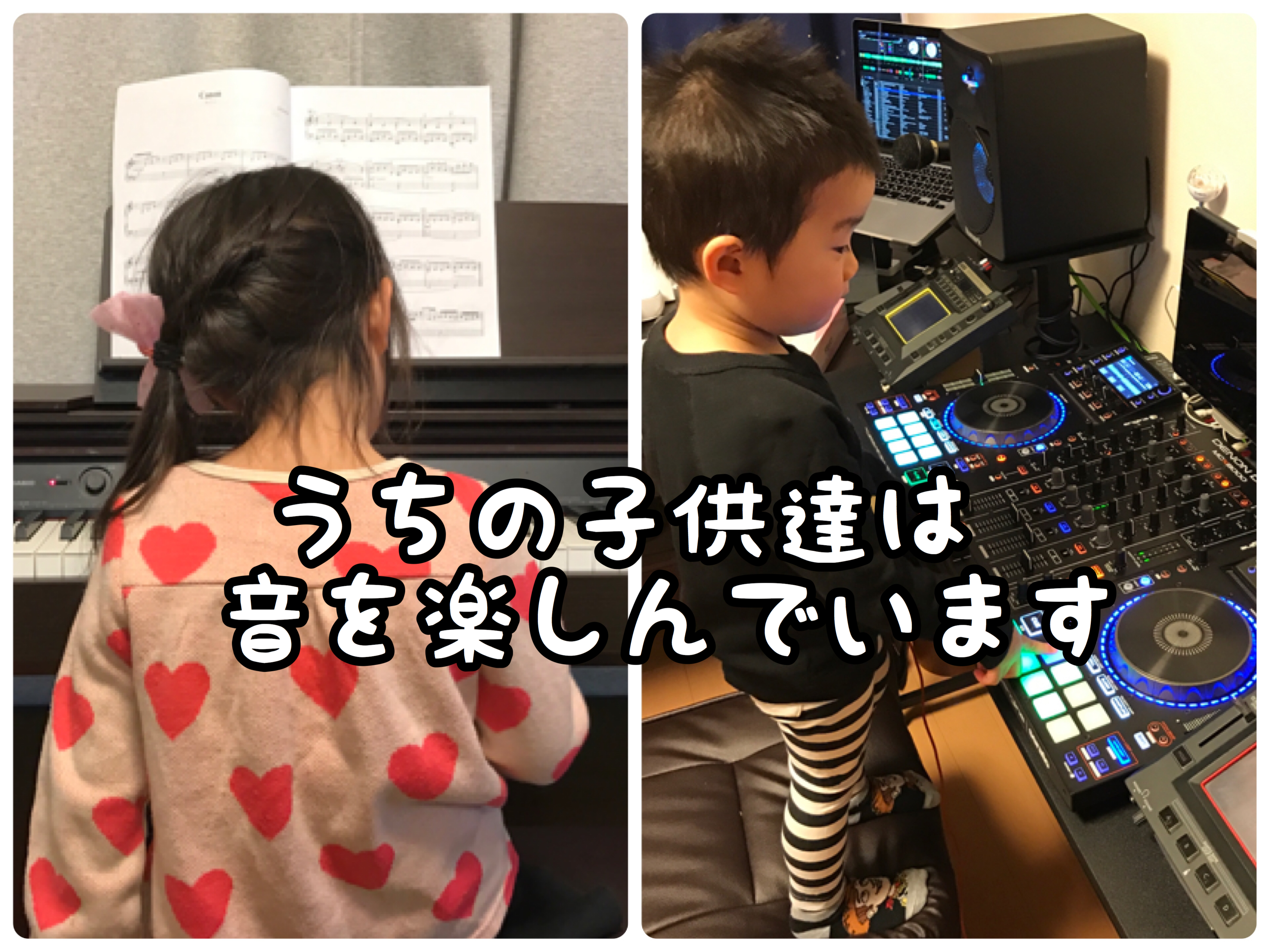 【芸術】杉山家の子供たちは「音」を「楽」しんでいます