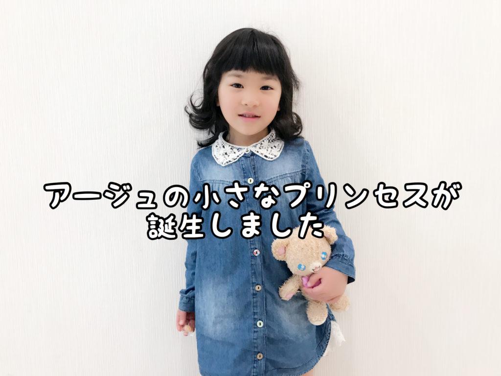 【キッズスタイル】可愛らしいちいさなプリンセスが当店から誕生しました!