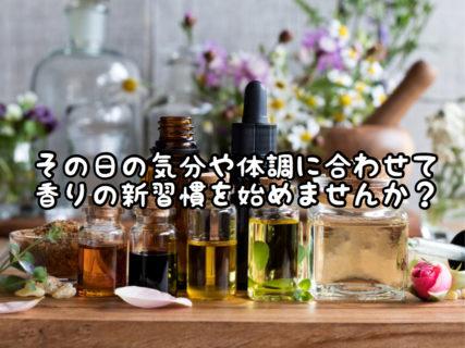 【アロマ】年齢や体調によって好きな香りの好みが変わるのはどうしてなの?