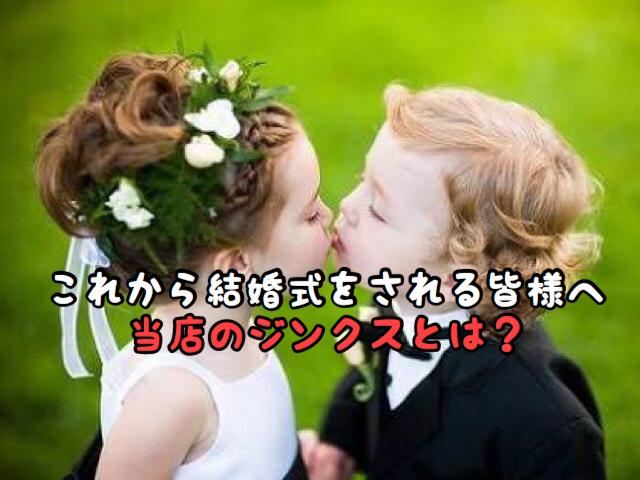 【強運】これから結婚式をされる方必見!当店のジンクスとは?