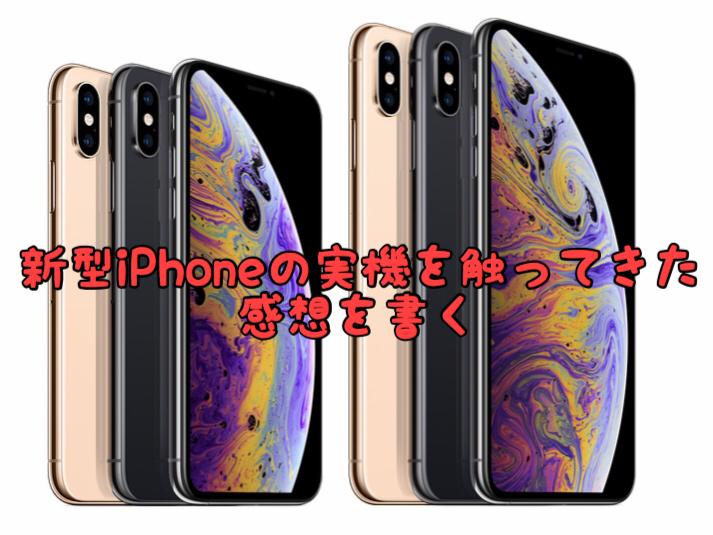 【iPhone】新型をニューリリースしたもののAppleさん大丈夫ですか?