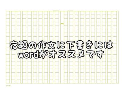 【便利】お子様の作文の宿題の下書きはWORDがオススメな理由とは?