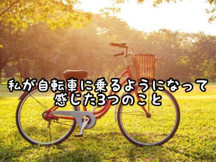 【思うこと】自転車通勤をするようになって感じた3つのこと