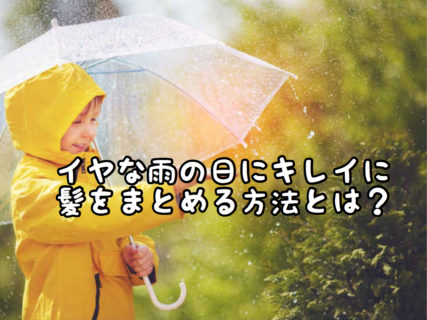 【悩み】雨の日にまとまらない髪…。毎日のメンテナンスのここをチェック!