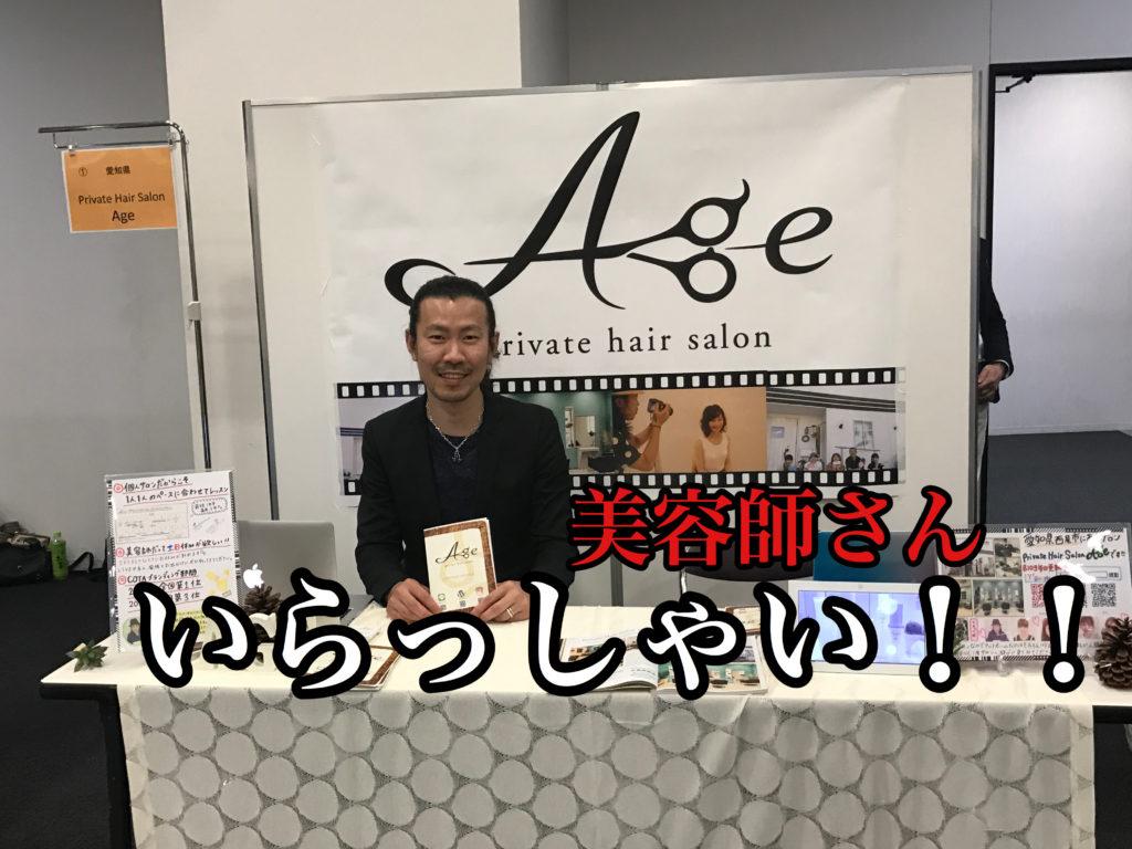 【求人】名古屋で未来の美容師を発掘するイベントに参加してきました