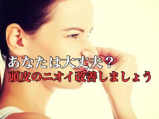 【悩み】あなたは大丈夫!?加齢臭を抑える正しいメンテナンス方法とは?