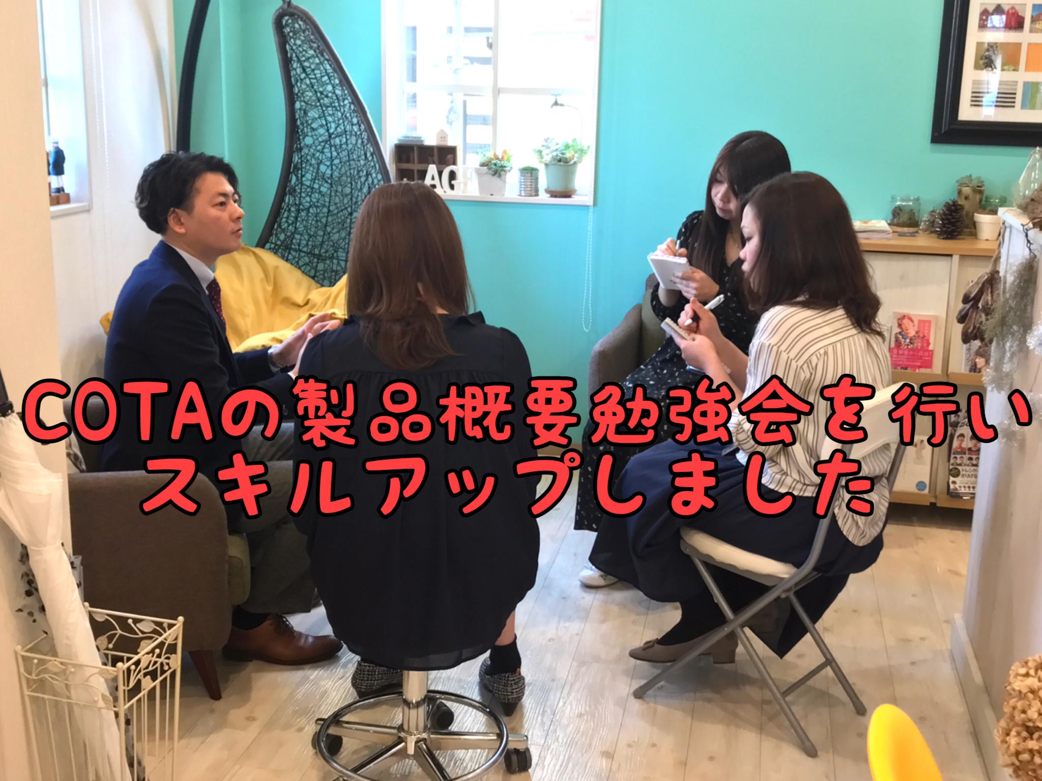 【勉強会】ニュースタッフ向けにCOTAの勉強会を開催しました