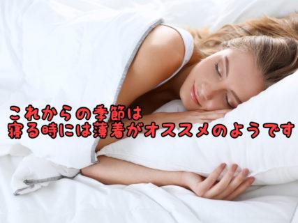 【熟睡】実は薄着で寝た方が暖かく眠れるのを知っていますか?