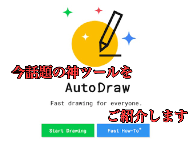 【驚愕】人工知能賢すぎ!話題のAutoDrawを使ってイラストを描いてみた