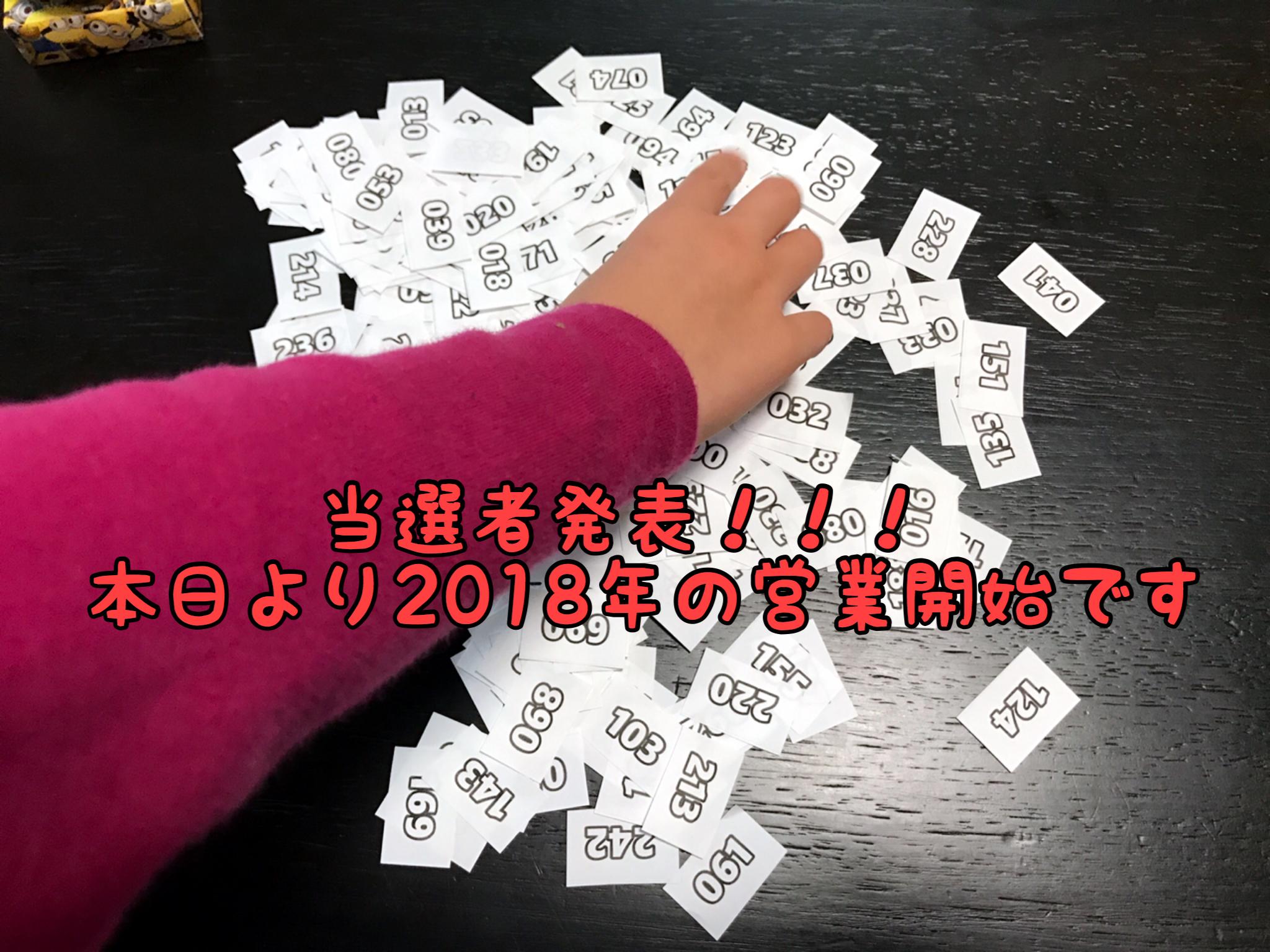 【大抽選会】2018年の営業を本日よりスタート!いますぐ財布の中をチェック!!