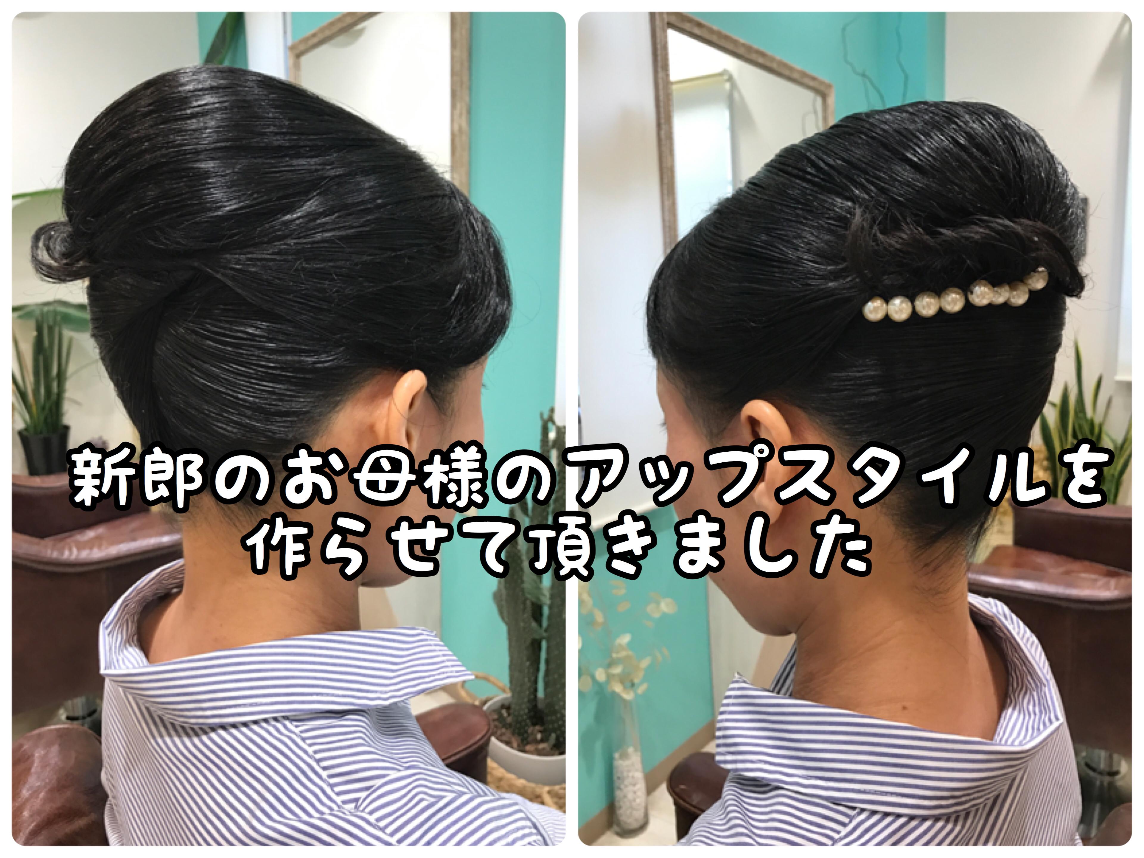 【アップスタイル】早朝より新郎のお母様をヘアセットさせて頂きました