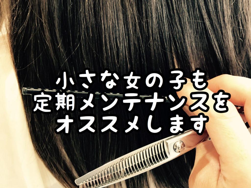 【キッズヘア】髪の絡まりやす小さな女の子も定期的なカットをオススメします!