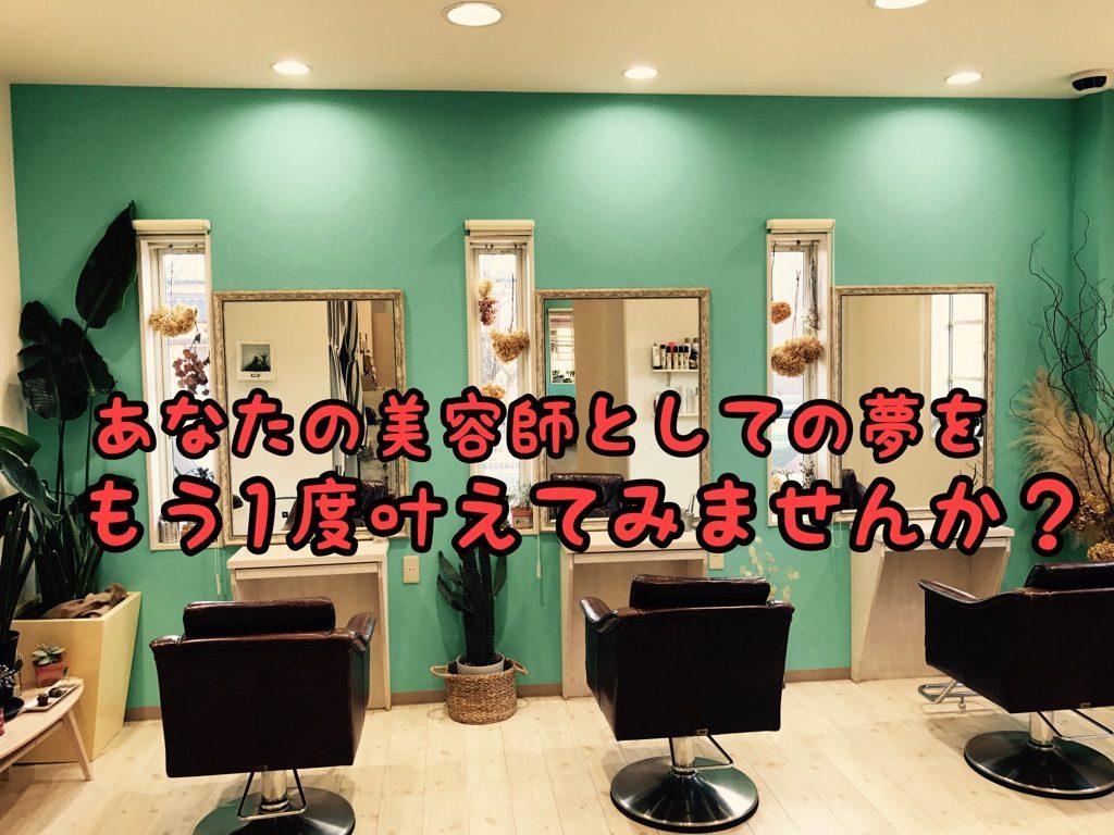 【復職】当店は働くママ美容師さん・再リターン美容師さんを全力でサポートします!!