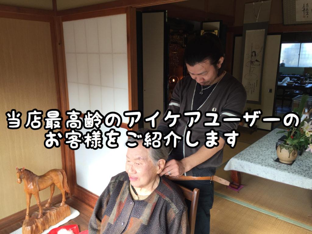 【COTA】当店最高齢のコタアイケアユーザーのお客様は90代の方です!!