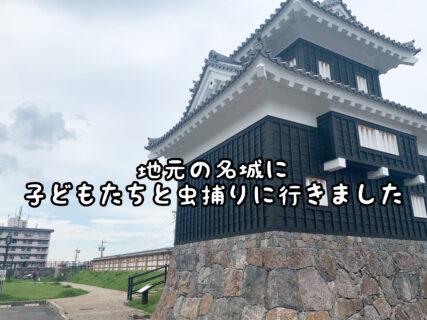 """【城】地元の人もあまり行かないであろう""""西尾城""""公園で子どもたちと遊んできました"""