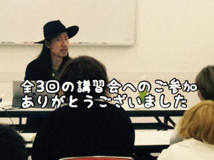 【感謝】講習会への数多くのご参加ありがとうございました!