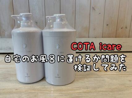 【実測】COTA icareがお風呂のラックに入らない!?このサイズの棚を置けば完璧です