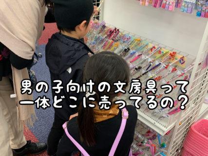 【悩】男の子用の文房具ってどうしてこんなに種類が少ないの???