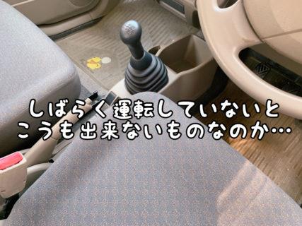 """【久しぶり】車検の際に18年ぶりに""""ミッション車""""に乗りました"""