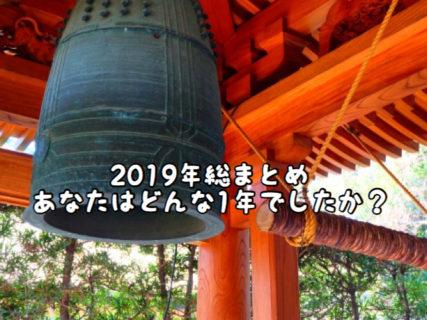 【2019】今年1年を振り返って・・・。あなたはどんな1年でしたか?