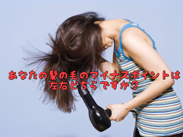 【習慣】髪型をキレイにまとめるにはマイナスポイントから先に処理しましょう