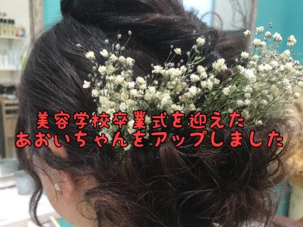 【祝卒業】美容学校を卒業する当店スタッフあおいちゃんのアップスタイルを作りました