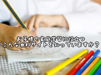 【自習】家庭学習に使えるこんな無料サイトがあるのを知っていますか?