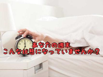 【バランス】寝溜めは実は効果なし?正しい生活習慣を身につけましょう