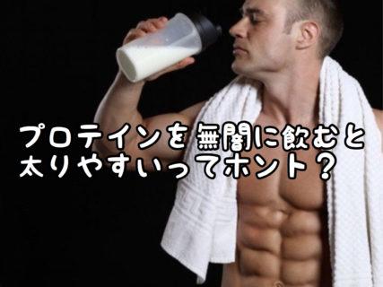 """【コロナ太り】運動をあまりせずに""""プロテイン""""を飲んだら逆に太る?"""