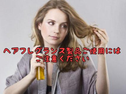 """【注意】髪の毛に香りをつける""""ヘアコロン""""のご使用方法に気をつけましょう"""