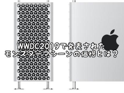 【驚愕】WWDC2019にてモンスターがベールを脱ぎました