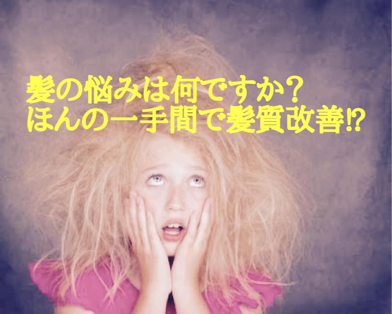 くせ毛のあなたへ・・・アージュオススメのアドバイスBEST3