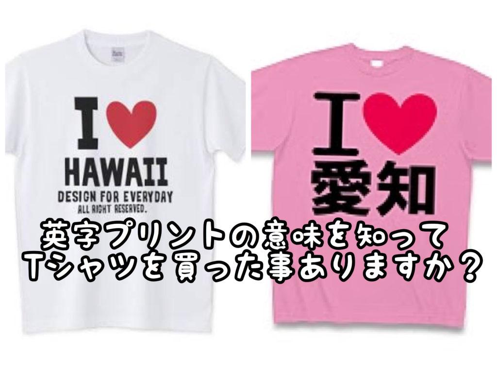【要注意】英字プリントTシャツの意味を考えて買った事がありますか?