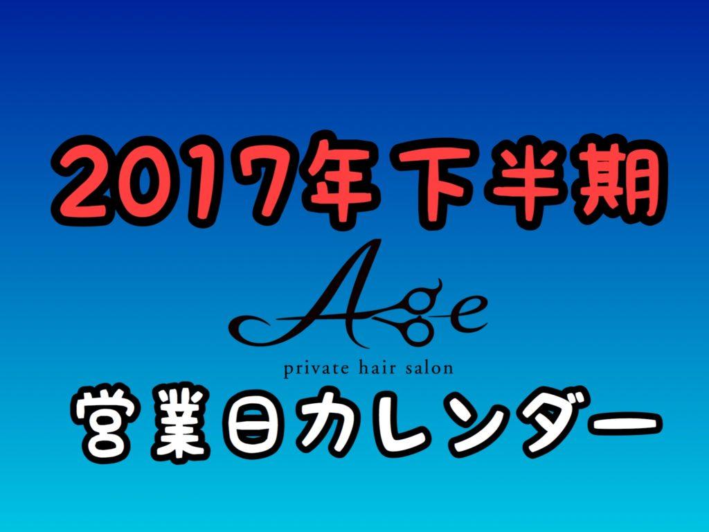 【定休日案内】2017年下半期の営業日カレンダーが完成しました!