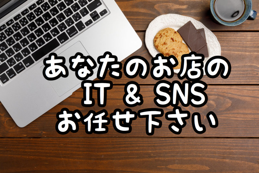 【勉強会】あなたのパソコン・SNSの困った・・・をしっかりと個別サポートします