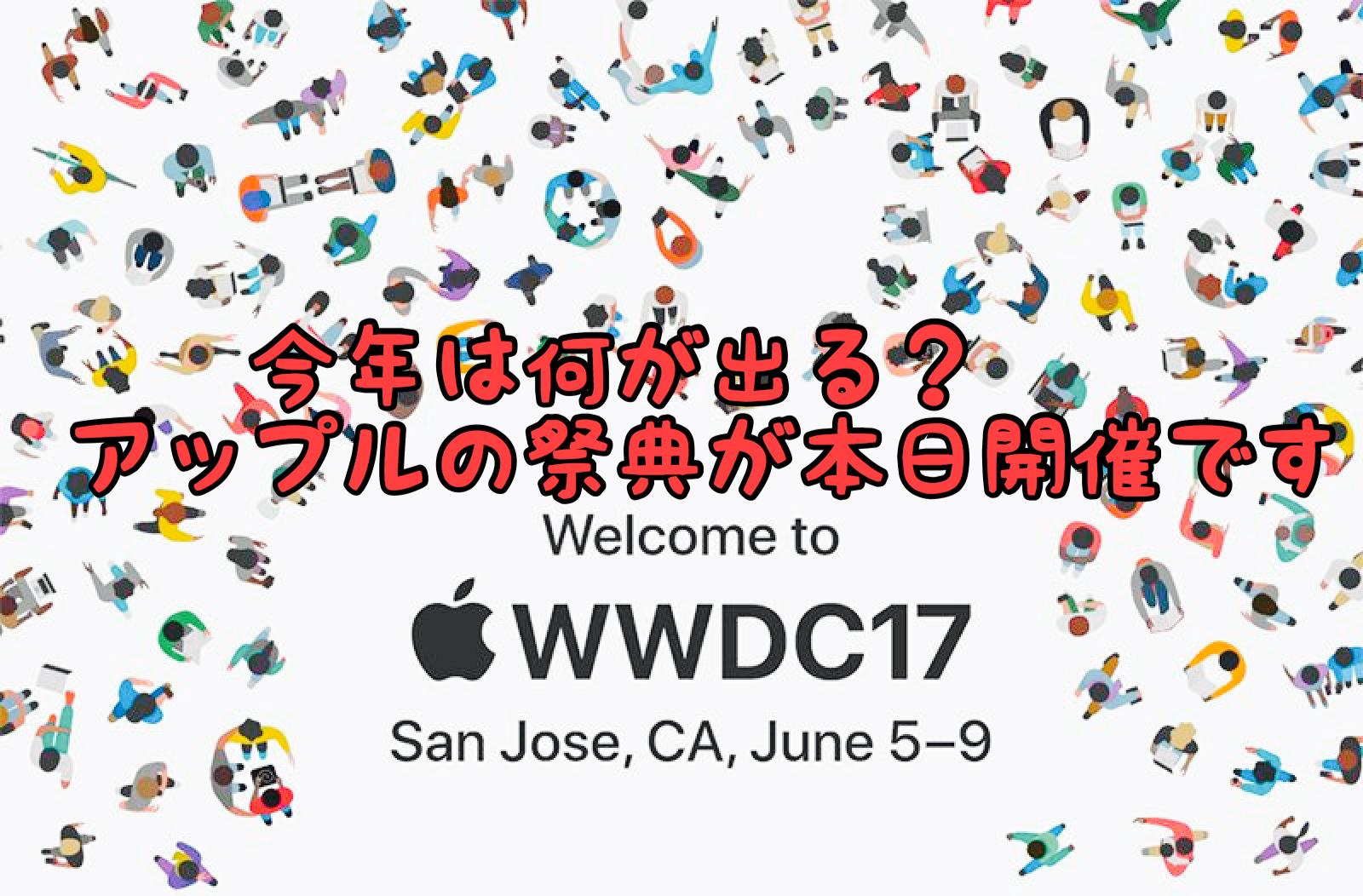 """【祭】本日午前2時より始まりました!Appleの祭典""""WWDC2017″最速リポート!"""